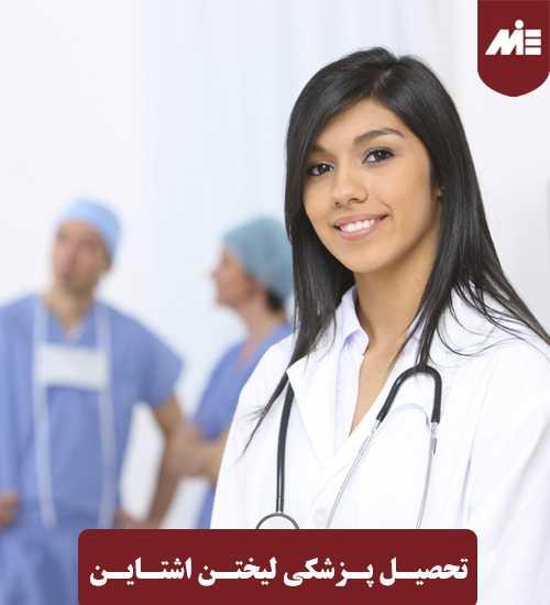 تحصیل پزشکی لیختن اشتاین 3 تحصیل پزشکی لیختن اشتاین