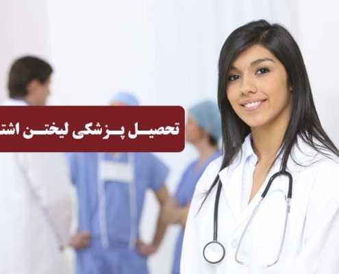 تحصیل پزشکی لیختن اشتاین 4 495x400 لیختن اشتاین