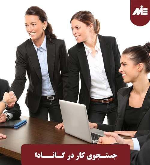 جستجوی کار در کانادا 1 جستجوی کار در کانادا