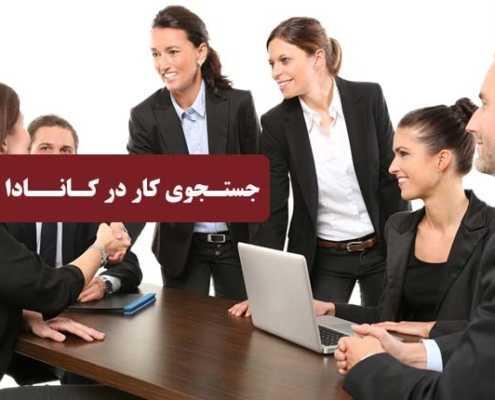 جستجوی کار در کانادا 2 495x400 مقالات