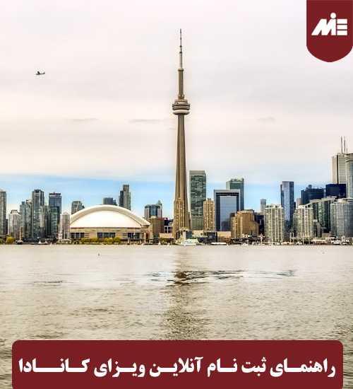 راهنمای ثبت نام آنلاین ویزای کانادا 9 راهنمای ثبت نام آنلاین ویزای کانادا
