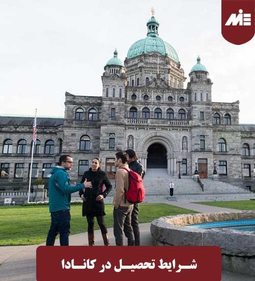 شرایط تحصیل در کانادا 2 شرایط تحصیل در کانادا