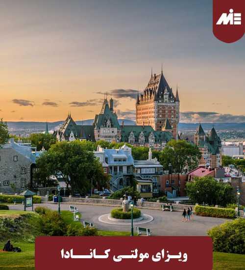 ویزای مولتی کانادا 5 ویزای مولتی کانادا