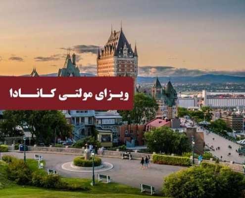 ویزای مولتی کانادا 6 495x400 مقالات