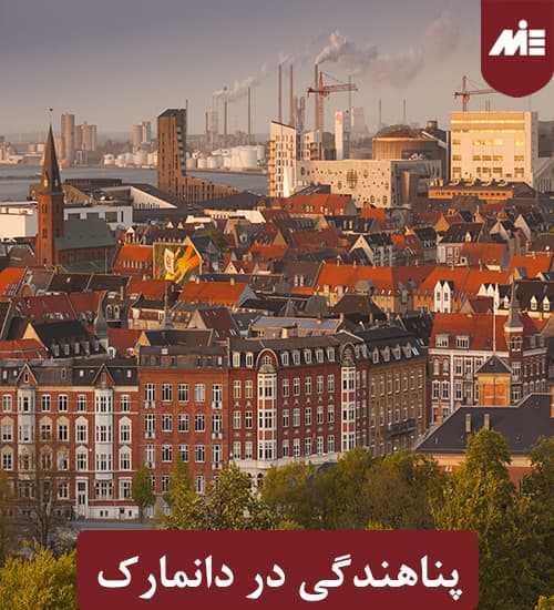 پناهندگی در دانمارک پناهندگی در دانمارک