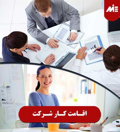 اقامت کار شرکت 1 1 اقامت کار شرکت