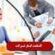 اقامت کار شرکت