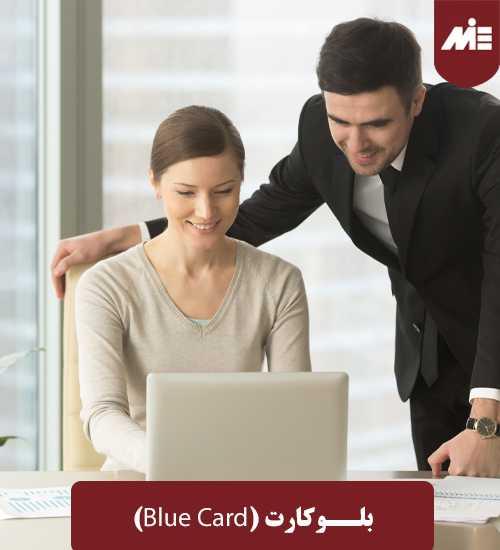 بلوکارت 4 بلو کارت Blue Card