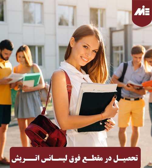 تحصیل در مقطع فوق لیسانس اتریش 1 تحصیل در مقطع فوق لیسانس اتریش