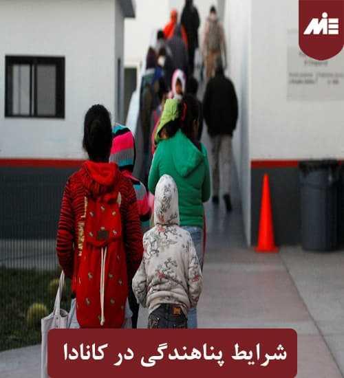 شرایط پناهندگی در کانادا شرایط پناهندگی در کانادا ۲۰۱۸