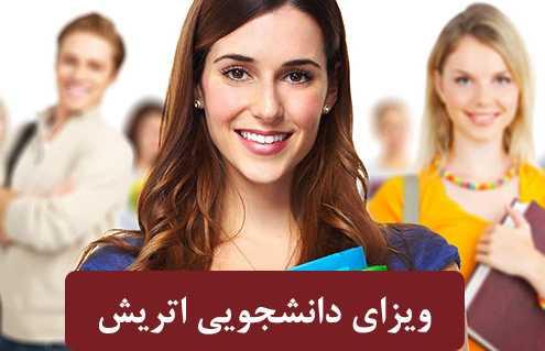 ویزای دانشجویی اتری 495x319 اتریش