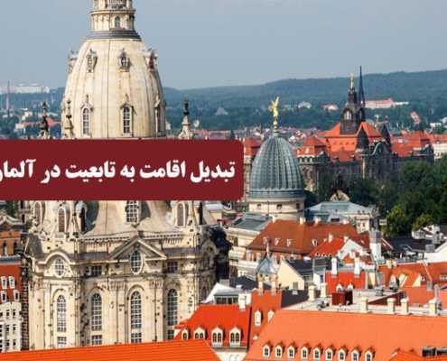 تبدیل اقامت به تابعیت در آلمان