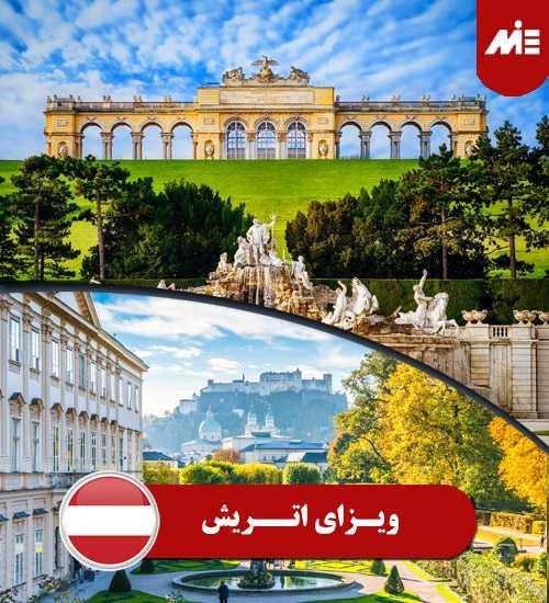 ویزای اتریش 1 1 پاسپورت اتریش
