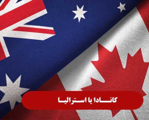 کانادا یا استرالیا