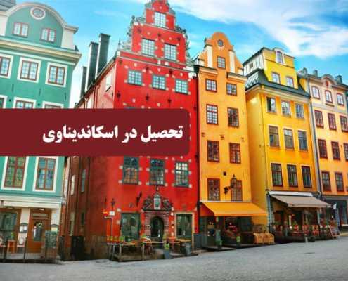 تحصیل در اسکاندیناو 495x400 مقالات