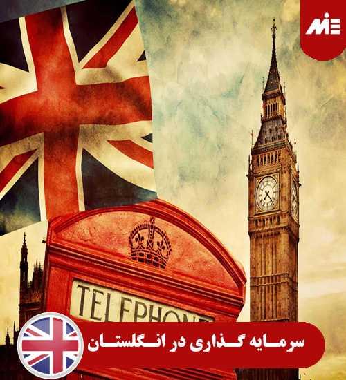 سرمایه گذاری در انگلستان سرمایه گذاری در انگلستان