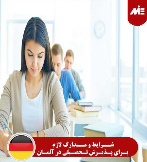 شرایط و مدارک لازم برای پذیرش تحصیلی در آلمان شرایط و مدارک لازم برای پذیرش تحصیلی در آلمان