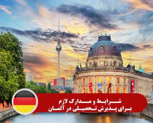 شرایط و مدارک لازم برای پذیرش تحصیلی در آلما 495x400 آلمان