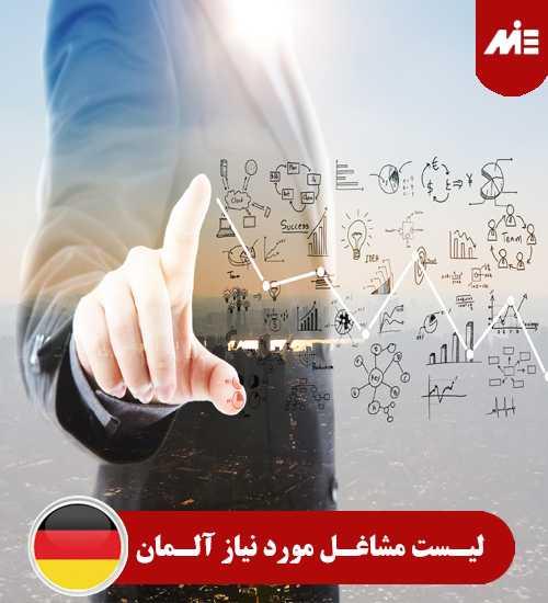 مشاغل مورد نیاز آلمان 1 لیست مشاغل مورد نیاز آلمان 2019