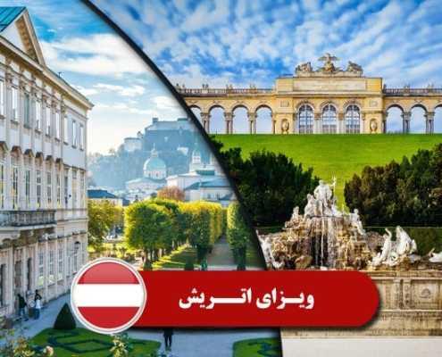 ویزای اتریش 2 1 495x400 مقالات