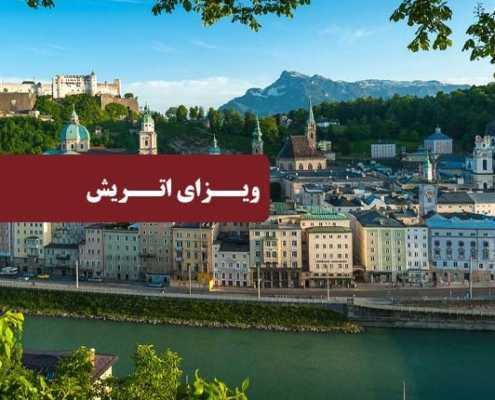 ویزای اتریش 2 495x400 مقالات