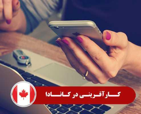 کارآفرینی در کانادا 0 495x400 مقالات