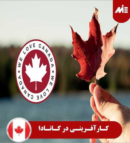 کارآفرینی در کانادا کارآفرینی در کانادا