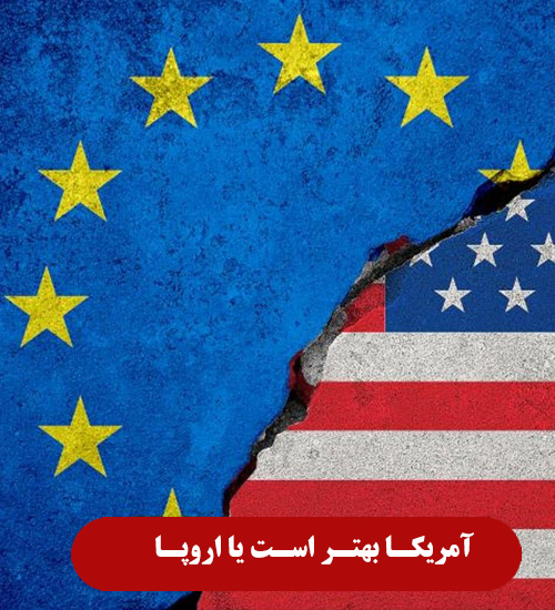 آمریکا بهتر است یا اروپا ثبت شرکت در آمریکا