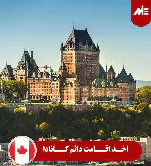اخذ اقامت دائم کانادا اخذ اقامت دائم کانادا