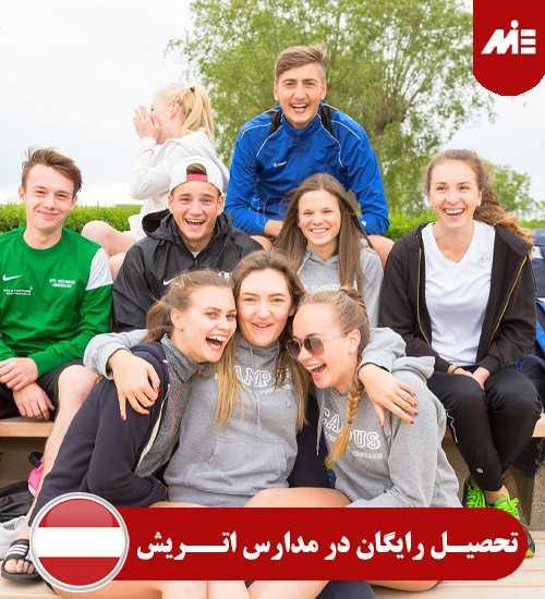 تحصیل رایگان در مدارس اتریش 11 تحصیل رایگان در مدارس اتریش