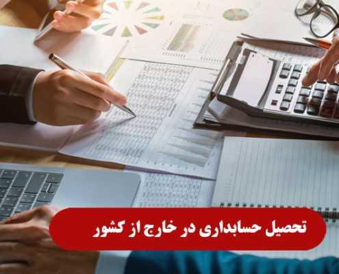 تحصیل حسابداری در خارج از کشور0 495x400 مقالات