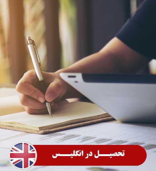 تحصیل در انگلیس تحصیل در انگلیس