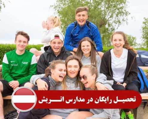 تحصیل رایگان در مدارس اتریش 12 495x400 مقالات