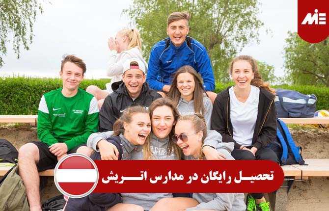 تحصیل رایگان در مدارس اتریش 12 تخفیفات ویژه