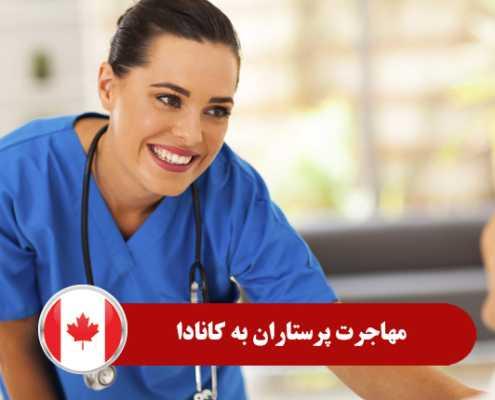 مهاجرت پرستاران به کانادا0 495x400 کانادا