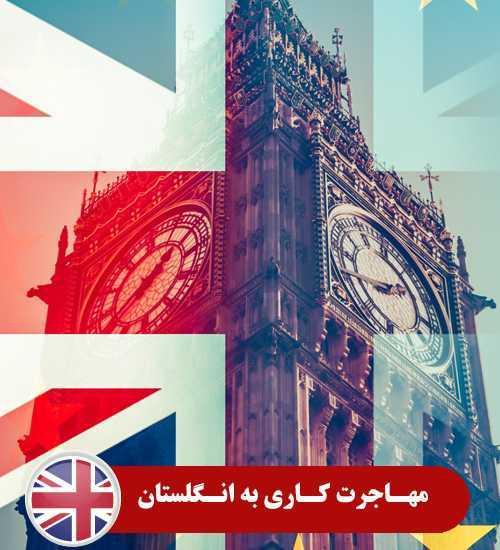 مهاجرت کاری به انگلستان مهاجرت کاری به انگلستان