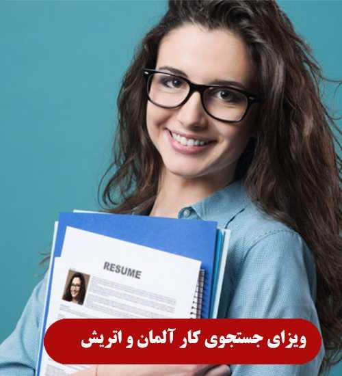 ویزای جستجوی کار آلمان و اتریش ویزای جستجوی کار آلمان و اتریش