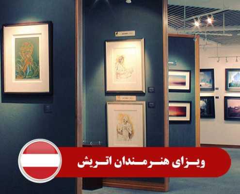 ویزای هنرمندان اتریش0 495x400 مقالات