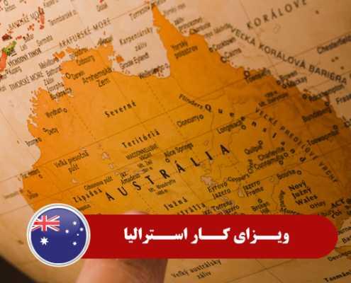 ویزای کار استرالیا0 495x400 استرالیا