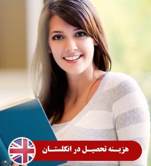 هزینه تحصیل در انگلستان هزینه تحصیل در انگلستان
