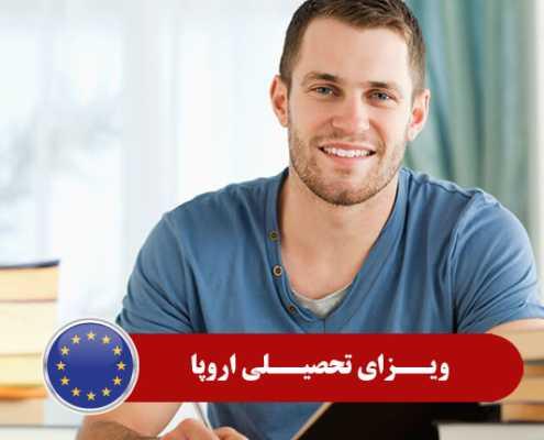 ویزای تحصیلی اروپا0