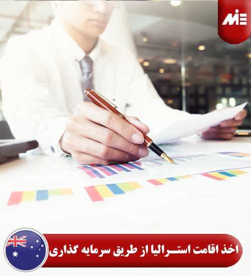اخذ اقامت استرالیا از طریق سرمایه گذاری 5 اخذ اقامت استرالیا از طریق سرمایه گذاری