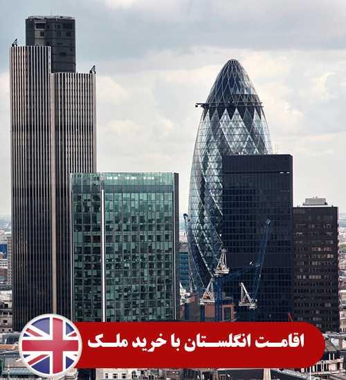 اقامت انگلستان با خرید ملک اقامت انگلستان با خرید ملک
