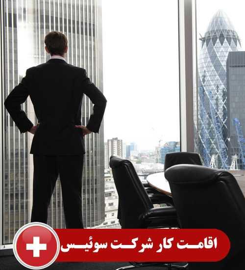 اقامت کار شرکت سوئیس اقامت کار شرکت سوئیس