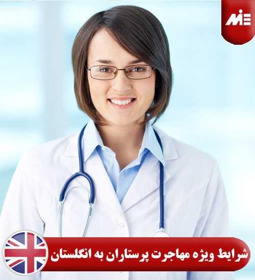 شرایط ویژه مهاجرت پرستاران به انگلستان 1 شرایط ویژه مهاجرت پرستاران
