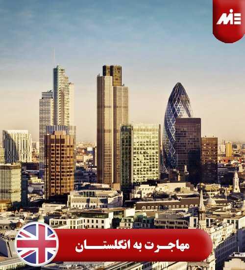 مهاجرت به انگلستان 1 تشریح کامل هفت طریق مهاجرت به انگلستان