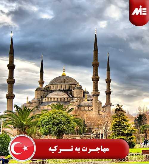 مهاجرت به ترکیه 3 مهاجرت به ترکیه