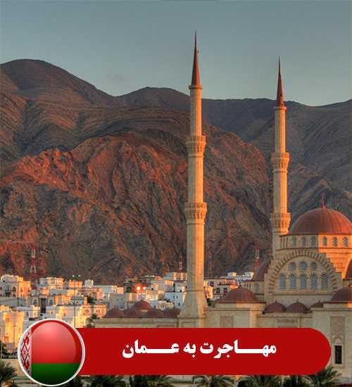 مهاجرت به عمان مهاجرت به عمان