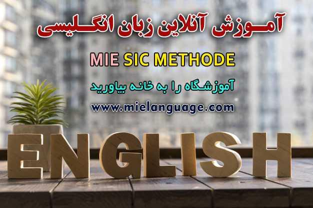 arrangement with word english near window 23 2148389037 ثبت نام دوره های آموزشی