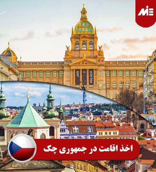 اخذ اقامت در جمهوری چک  اخذ اقامت جمهوری چک